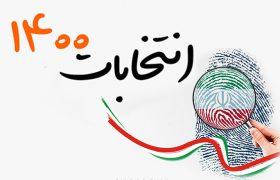 انتشار نتایج شمارش آراء نامزدهای انتخابات شوراهای اسلامى در شهرهای تابعه شهرستان ری