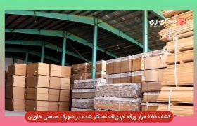 کشف ۱۷۵ هزار ورقه ام دی اف احتکار شده در شهرک صنعتی خاوران شهرستان ری