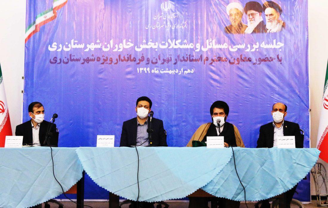 برگزاری جلسه بررسی مسائل و مشکلات بخش خاوران شهرستان ری