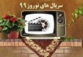 سریالهای نوروز ۹۹؛ ساعت پخش و معرفی سریالهای نوروزی