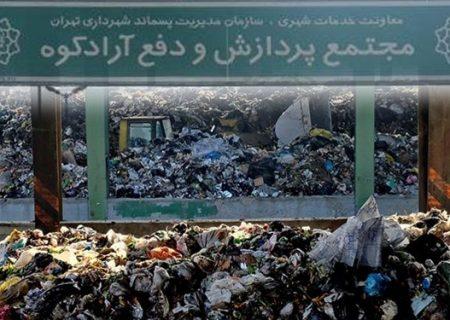 سنجش آلایندههای مرتبط با بوی نامطبوع اطراف تهران/ استقرار ایستگاه هواشناسی در آرادکوه
