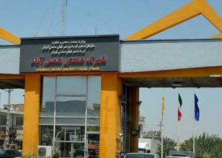مسؤولان قضایی مشکلات تولیدگران شهرک صنعتی شمس آباد فشافویه را بررسی کردند