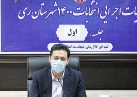 فرماندار ری: شان مردم در تایید صلاحیتها حفظ شود