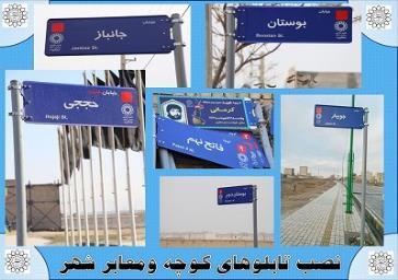 نصب تابلوهای معابر سطح شهر حسن آبادفشافویه