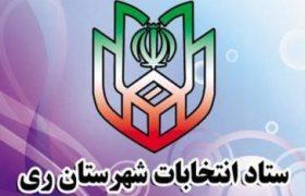 اعضای ستاد انتخابات شهرستان ری مشخص شدند