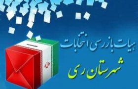هیات بازرسی انتخابات شهرستان ری منصوب شدند