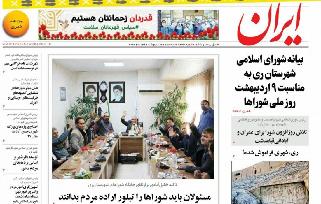 ویژه نامه «ایران» به مناسبت روز شوراها در شهرری منتشر شد