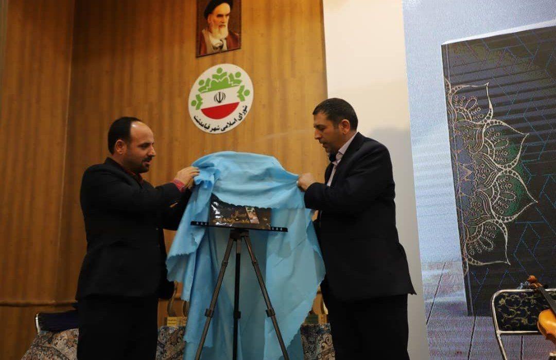 تکذیب استیضاح شهردار قیامدشت توسط شورای شهر